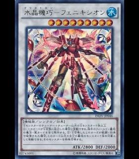 Crystron Phoenixion
