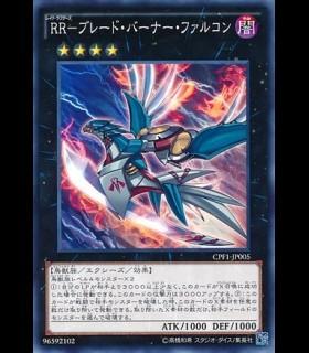 Raidraptor - Blade Burner Falcon