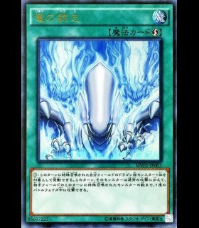 Dragon's Fighting Spirit