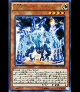 Indiora Doom Volt the Cubic Emperor