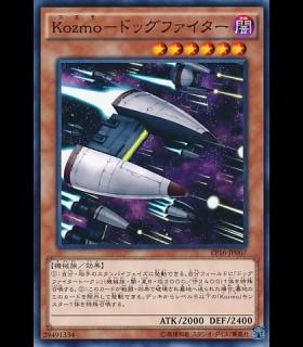 DOG Fighter Kozmo