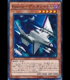 Kozmo Delta Shuttle