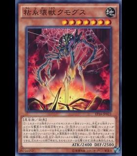 Kumongous, the Sticky String Kaiju