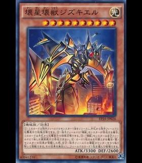 Jizukiru, the Star Destroying Kaiju