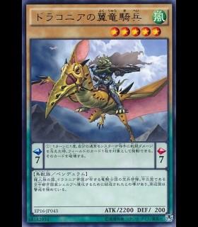 Sky Dragoons of Draconia