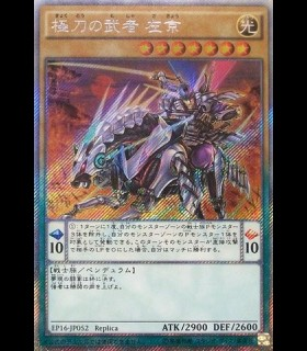 Sakyo, Swordmaster of the Far East