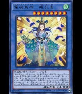 Esprit Lord - Himekujaku
