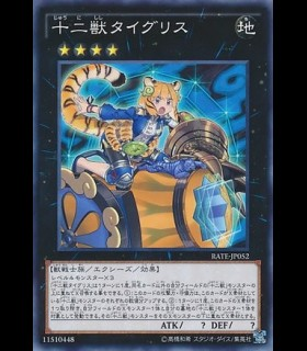 Zodiac Beast Tigress