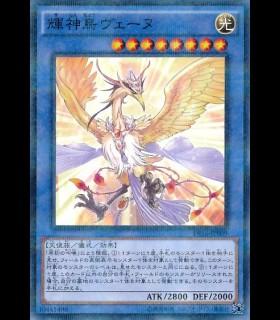 Radiant Divine Bird Vene