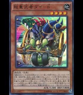 Superheavy Samurai Daihachi