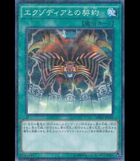 Contract with Exodia