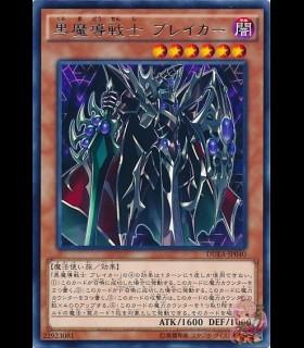 Breaker the Dark Magical Warrior