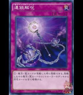 Chain Dispel