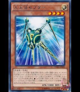 Star Seraph Scepter