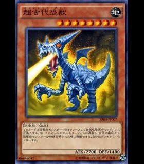 Super-Ancient Dinobeast