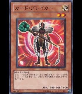 Card Breaker