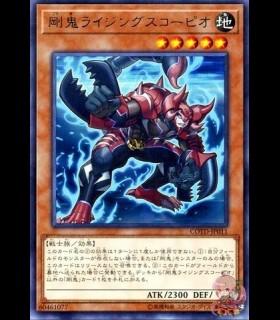 Gouki Rising Scorpio