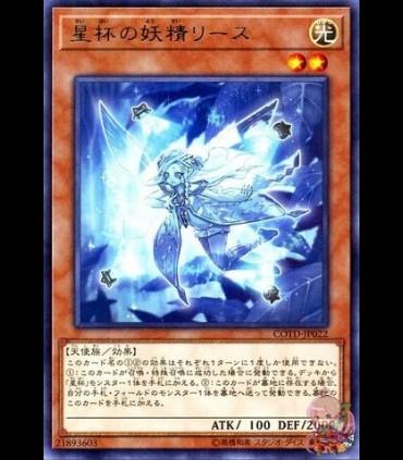Star Grail Fairy Ries