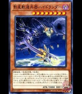 Hydralander the Orbital Shadowlite Weapon
