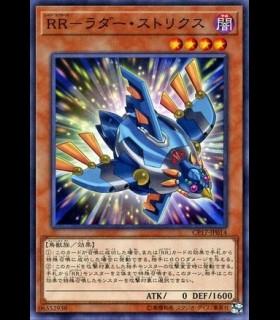 Raidraptor - Rudder Strix