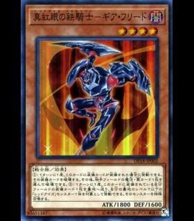 Red-Eyes Metal Knight Gearfried