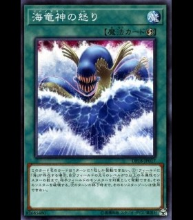 Rage of Kairyu-Shin
