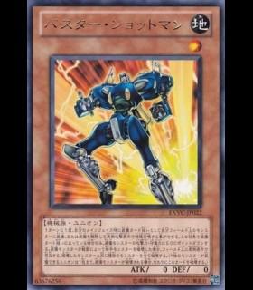Buster Blaster