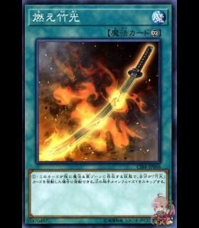 Burning Bamboo Sword