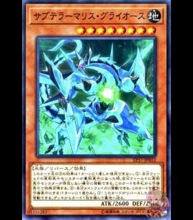Subterror Behemoth Phospheroglacier