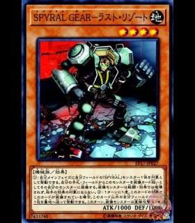 SPYRAL GEAR - Last Resort