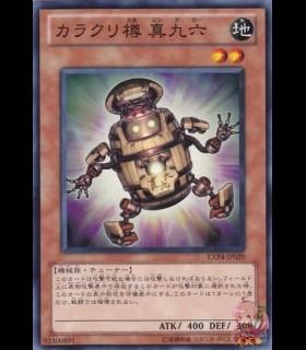 """Karakuri Barrel mdl 96 """"Shinkuro"""""""