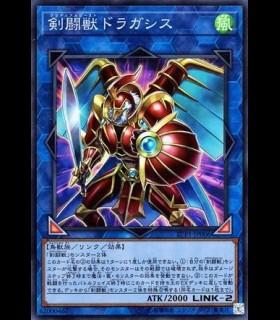Gladiator Beast Dragacius