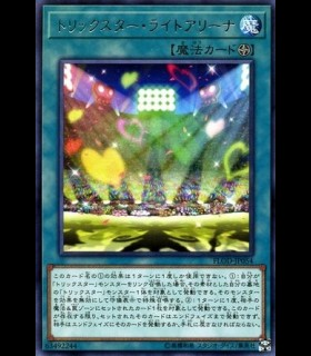 Trickstar Light Arena