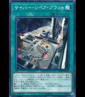 Cyber Repair Plant