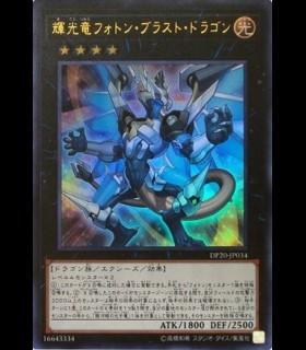 Starliege Photon Blast Dragone