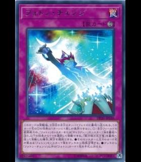 Photon Transformation