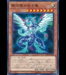 Galaxy-Eyes Photon Dragon