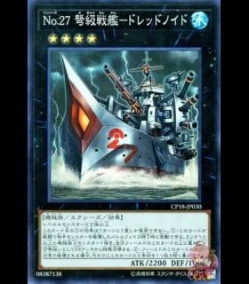 Number 27: Dreadnought Dreadnoid (Super Rare)