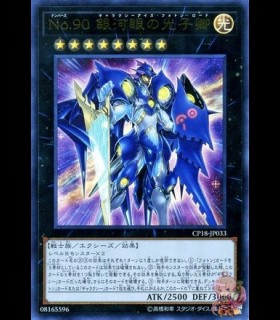Number 90: Galaxy-Eyes Photon Lord (Ultra Rare)
