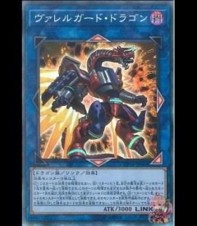 Borrelguard Dragon
