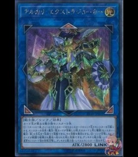 Arcana Extra Joker (Secret Rare)
