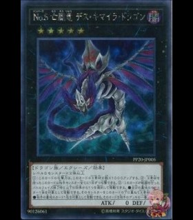Number 5: Doom Chimera Dragon (Secret Rare)