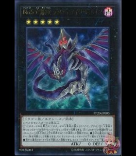 Number 5: Doom Chimera Dragon (Ultra Rare)
