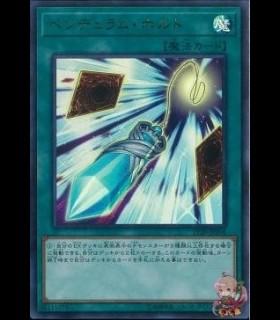 Pendulum Halt (Ultra Rare)