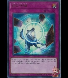 White Howling (Ultra Rare)
