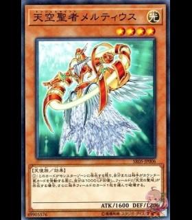 Meltiel, Sage of the Sky