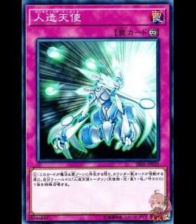 Synthetic Seraphim