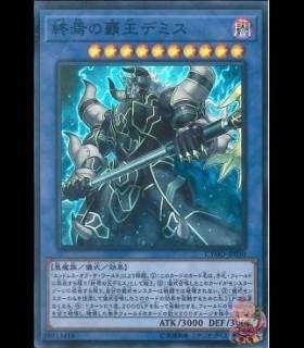 Demise, Supreme King of Armageddon (Super Rare)