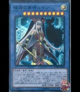 Ruin, Supreme Queen of Oblivion (Super Rare)
