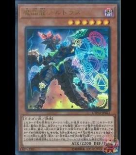 Mana Dragon Zirnitron (Ultra Rare)